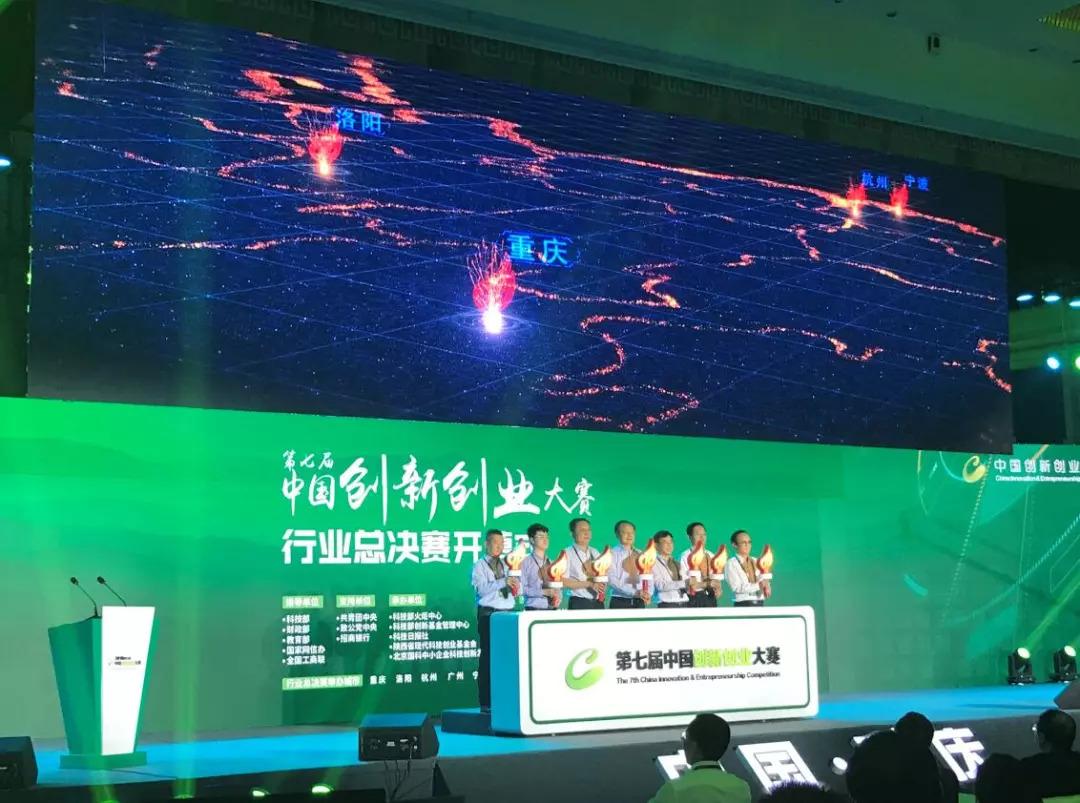 第七届中国创新创业大赛,誉存科技
