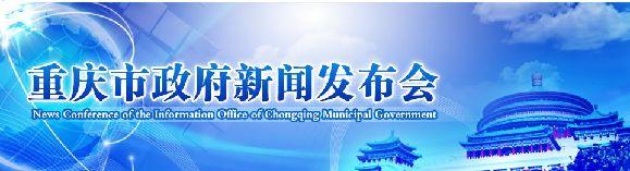 重庆市政府新闻发布会
