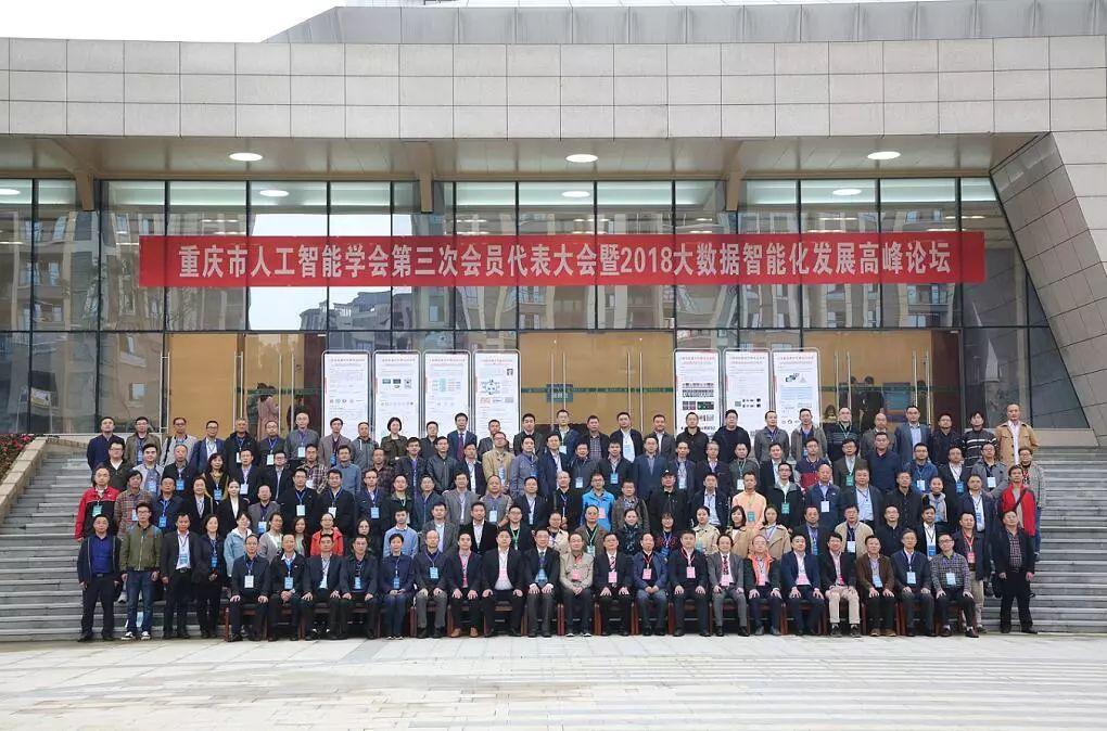 重庆市人工智能学会第三次会员代表大会暨2018大数据智能化发展高峰论坛-誉存科技陈玮博士出席大会