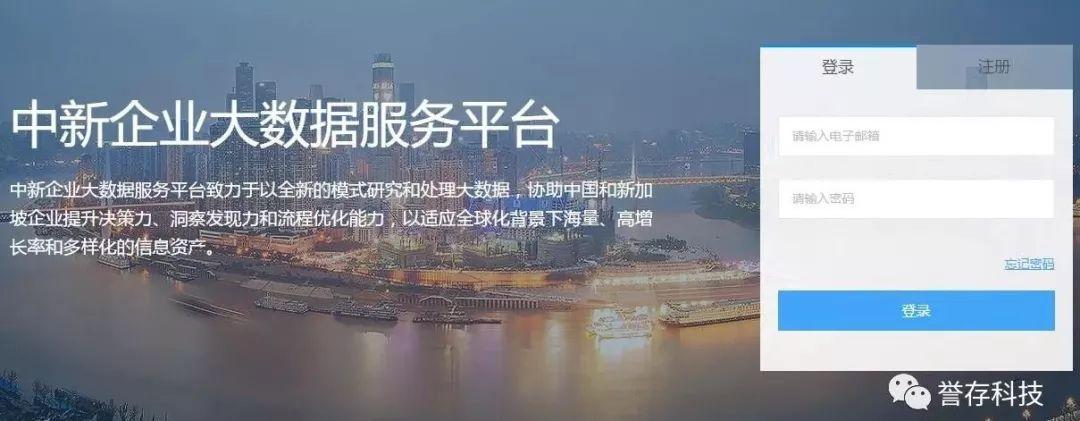 中新(重庆)战略性互联互通示范项目金融峰会