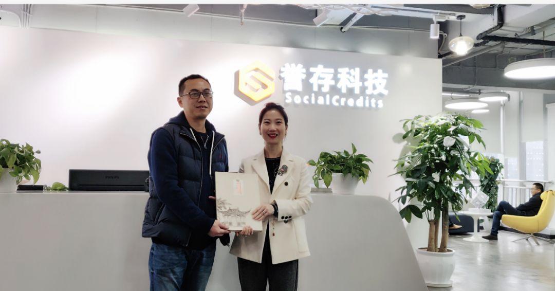 誉存科技新闻,滁州科技考察团莅临誉存科技,考察团赠礼