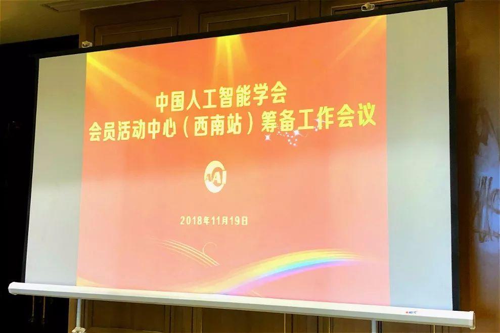 """刘德彬博士受邀参加""""中国人工智能学会会员中心(西南站)筹备工作会议"""
