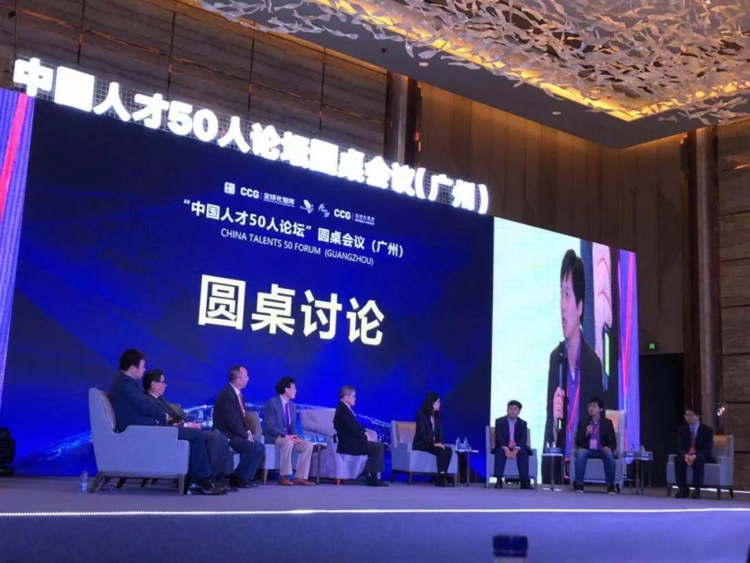 """誉存科技CEO刘德彬受邀出席""""中国人才50人论坛"""""""