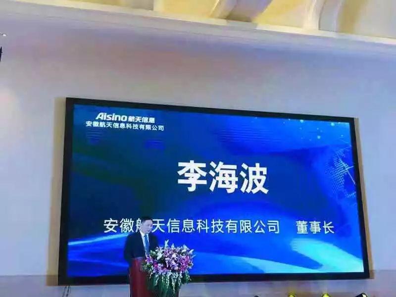 """誉存科技创始人兼CEO刘德彬博士出席""""首届大数据应用论坛"""""""