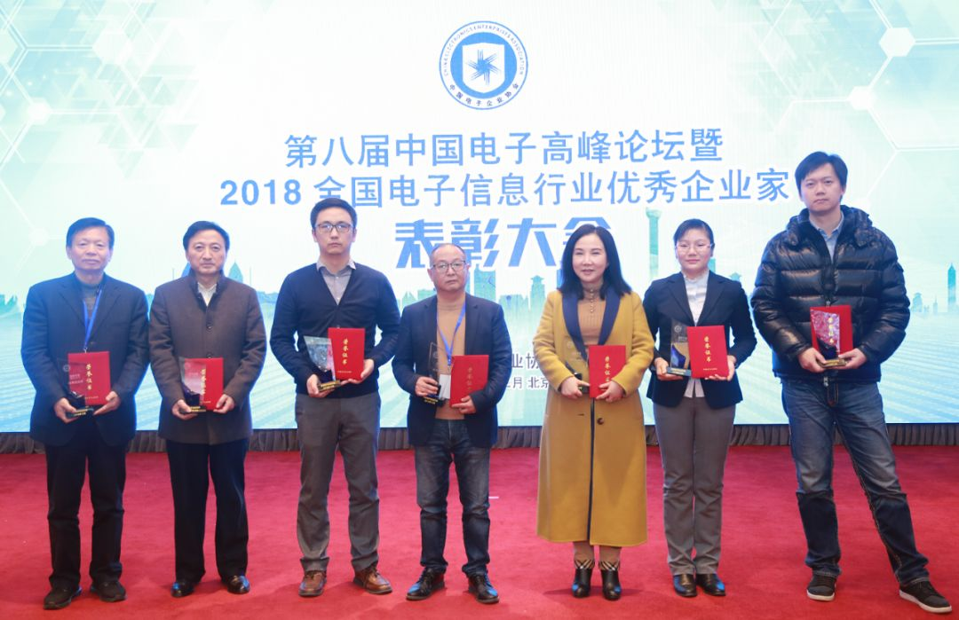 刘德彬博士应邀出席第八届电子高峰论坛并获表彰