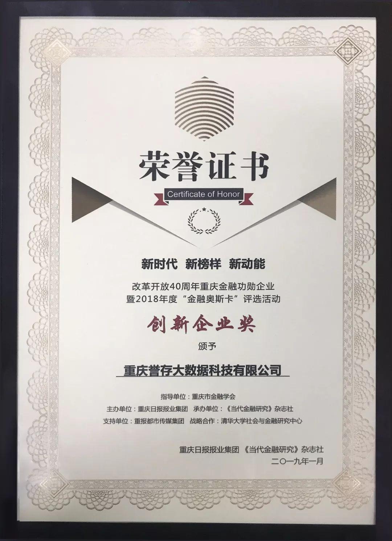 """誉存科技荣获""""2018年度重庆金融奥斯卡创新企业奖"""""""
