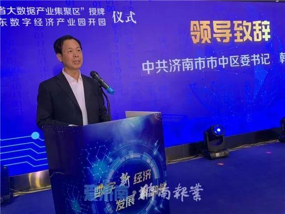 筑巢引凤 纳贤聚才|誉存科技牵手济南市中区发展数字经济