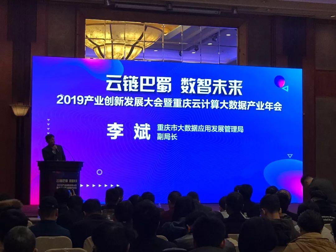 """喜讯丨誉存科技跨境大数据服务平台被评为""""2018大数据优秀应用案例"""""""