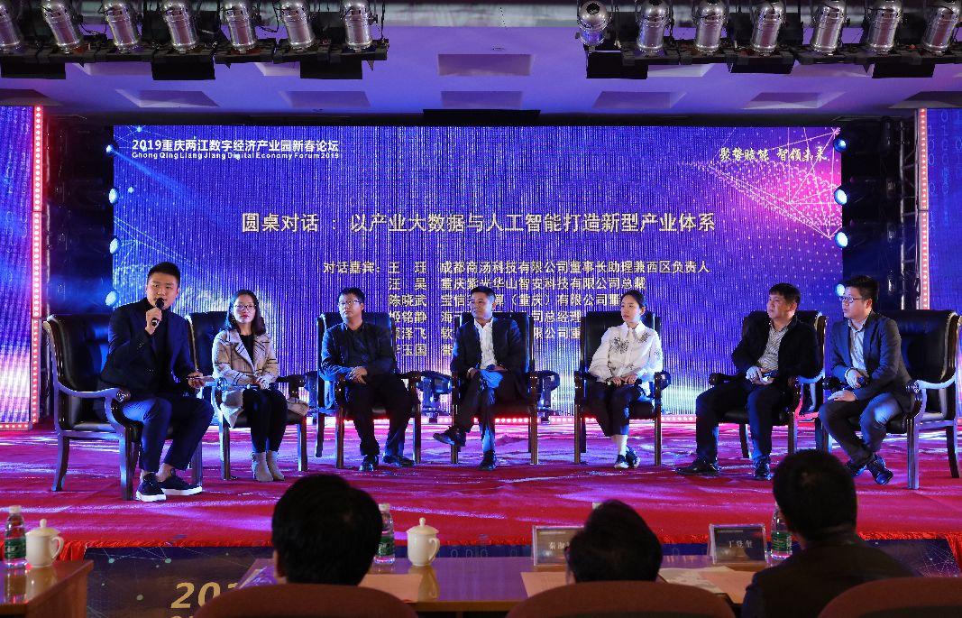"""誉存科技受邀参加""""2019重庆两江数字产业园新春论坛"""""""