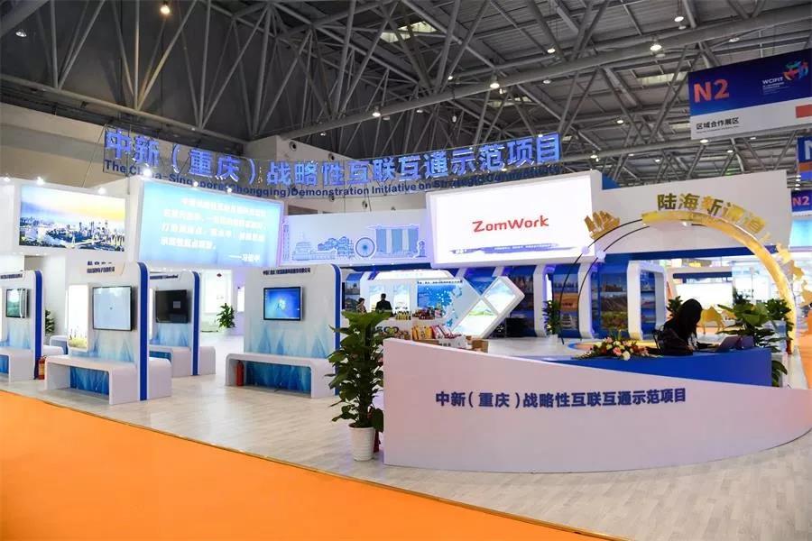 中心(重庆)战略性互联互通示范项目