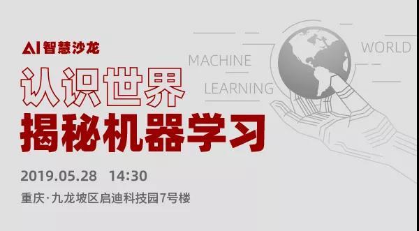 AI智慧沙龙-认识世界,揭秘机器学习