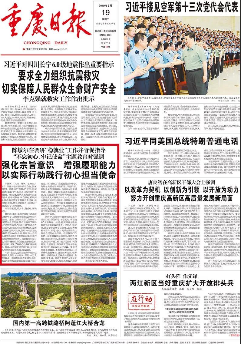 重庆卫视新闻联播截图