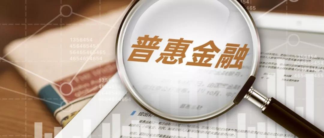 强化金融科技应用 提升小微企业金融服务水平