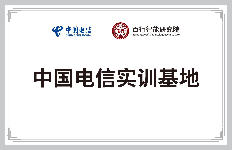 中国电信-百行智能研究院中国电信实训基地