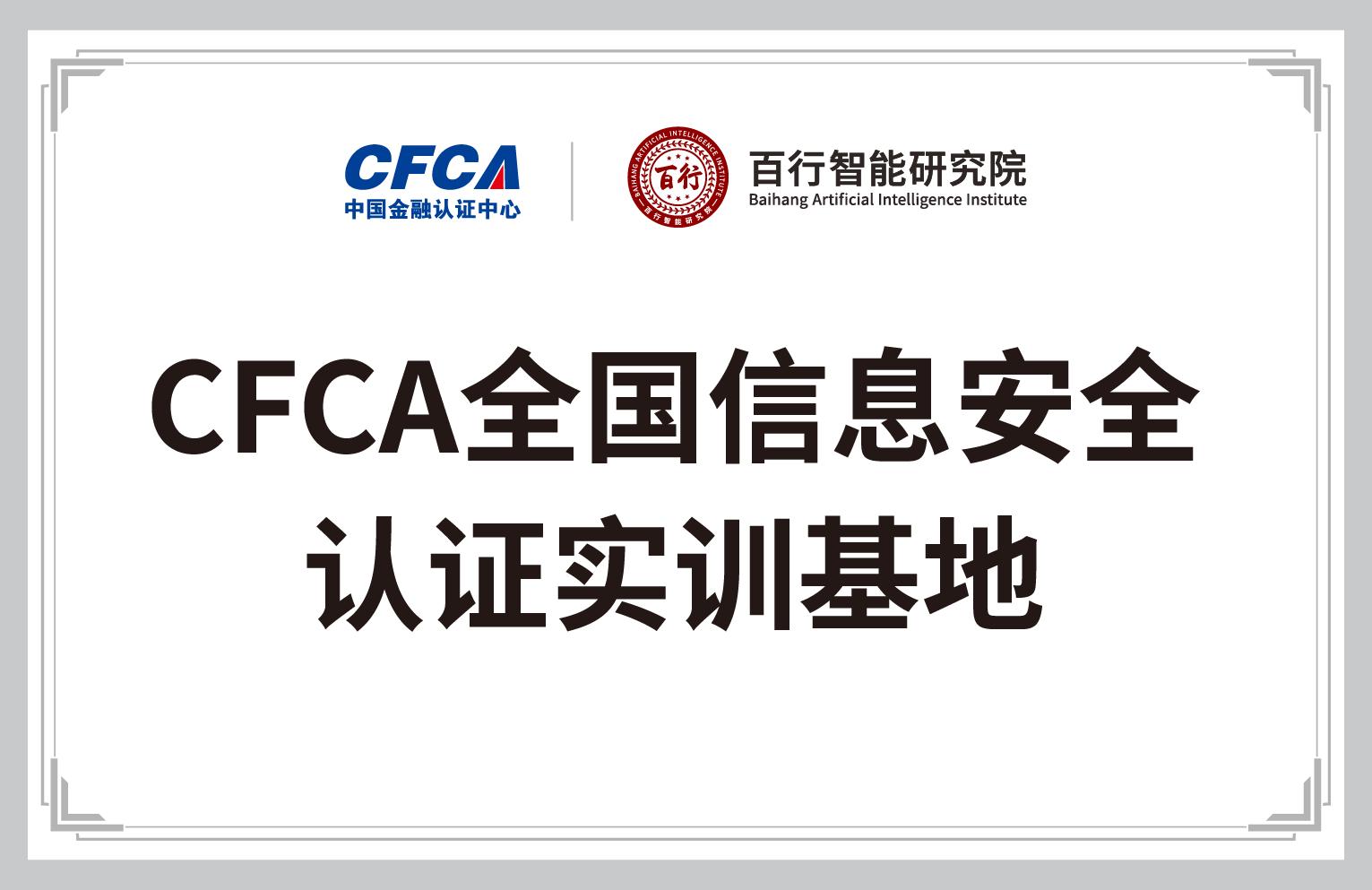 中国金融认证中心-百行智能研究院-CFCA全国信息安全认证实训基地