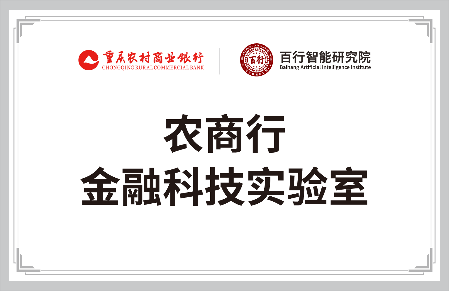 重庆农村商业银行-百行智能研究院-金融科技实验室