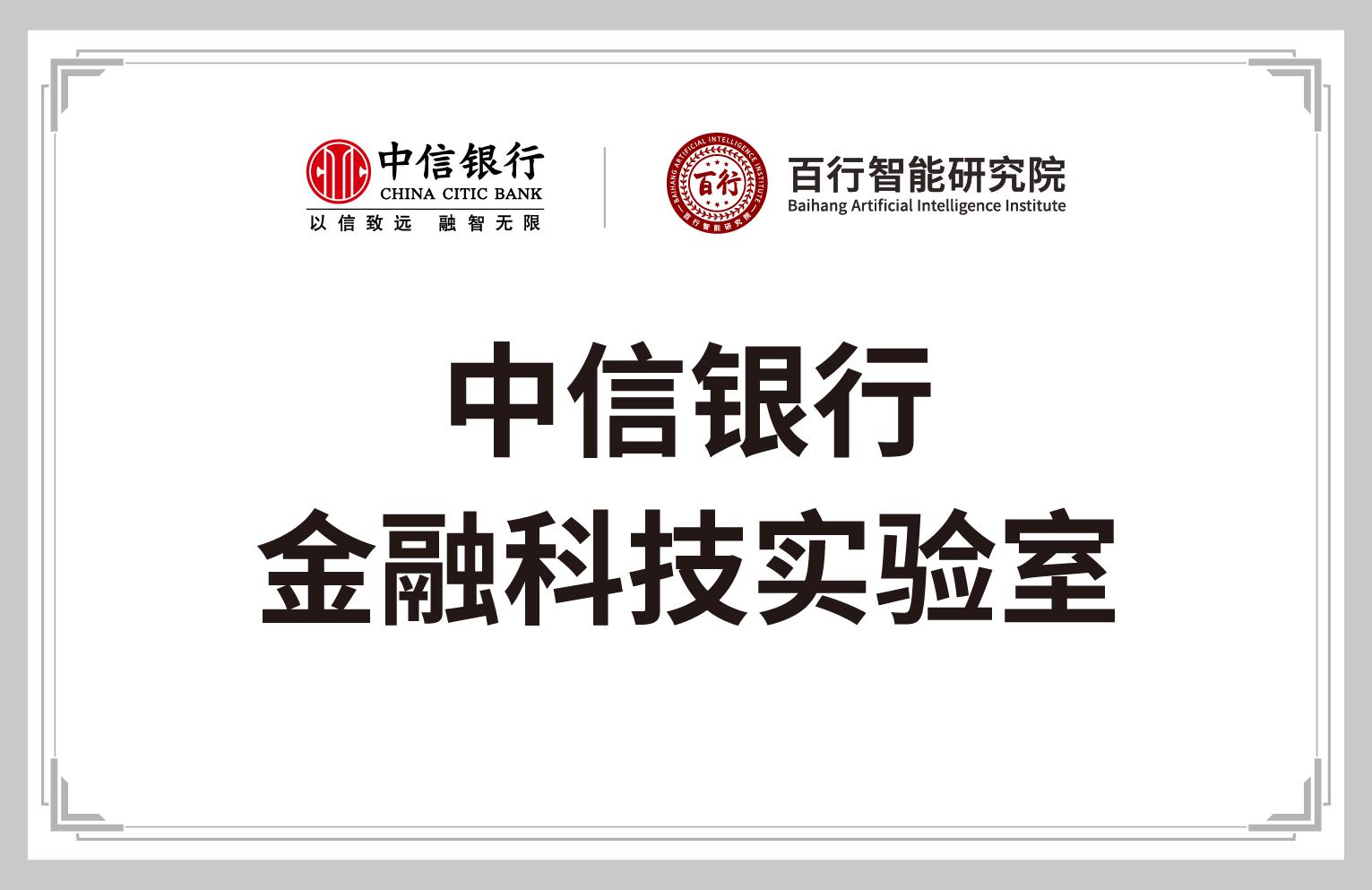 中信银行-百行智能研究院金融科技实验室