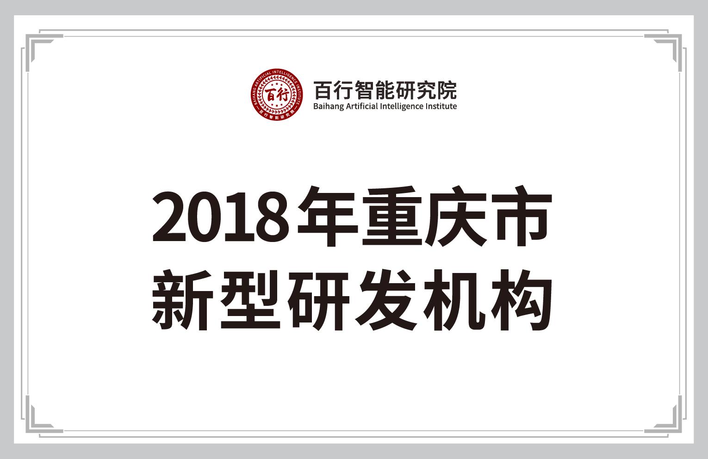 2018年重庆市新型研发机构