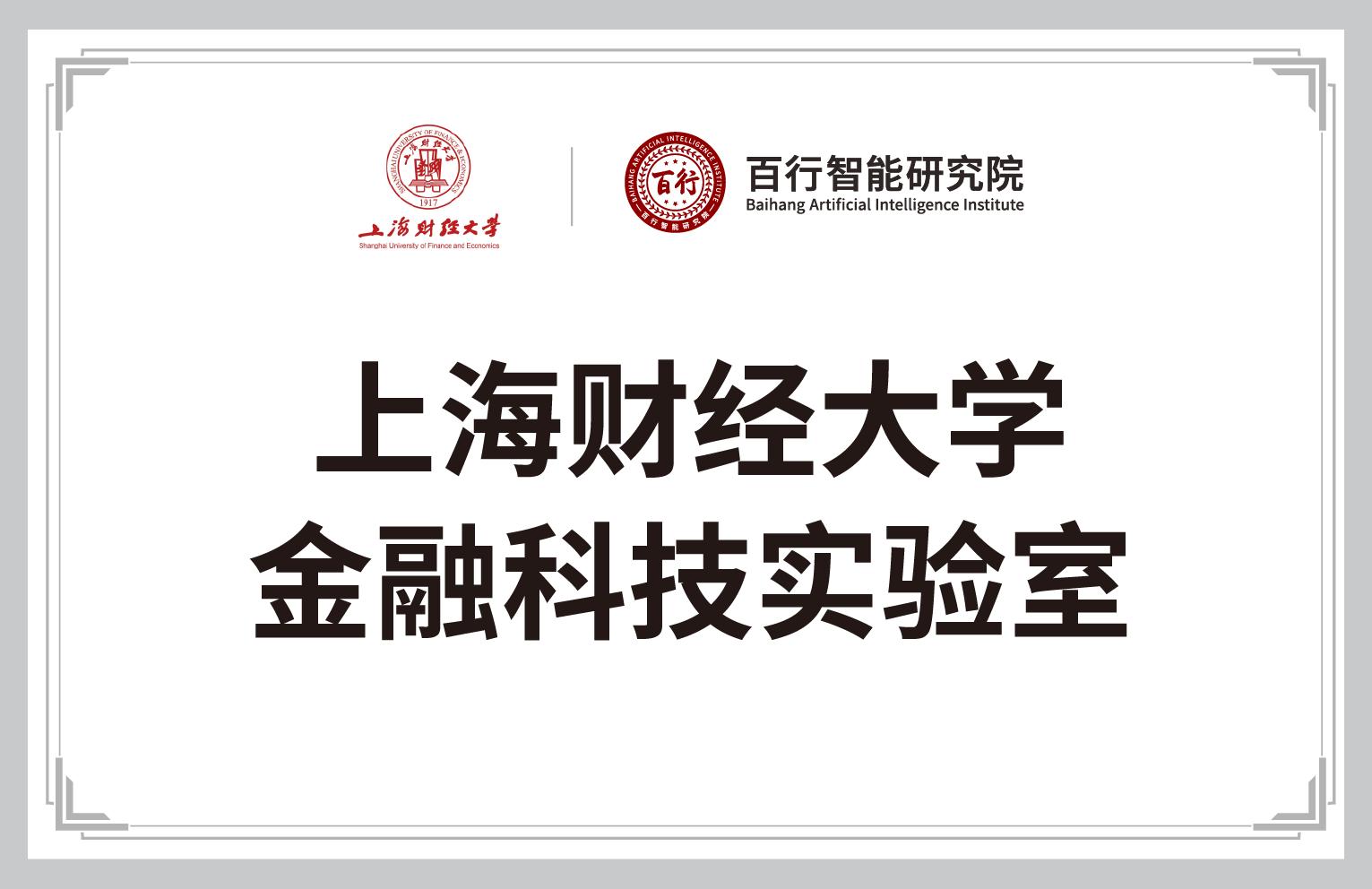 上海财经大学-百行智能研究院-金融科技实验室