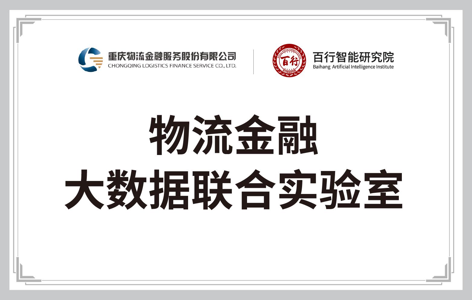 重庆物流金融服务股份有限公司-百行智能研究院-物流金融大数据联合实验室