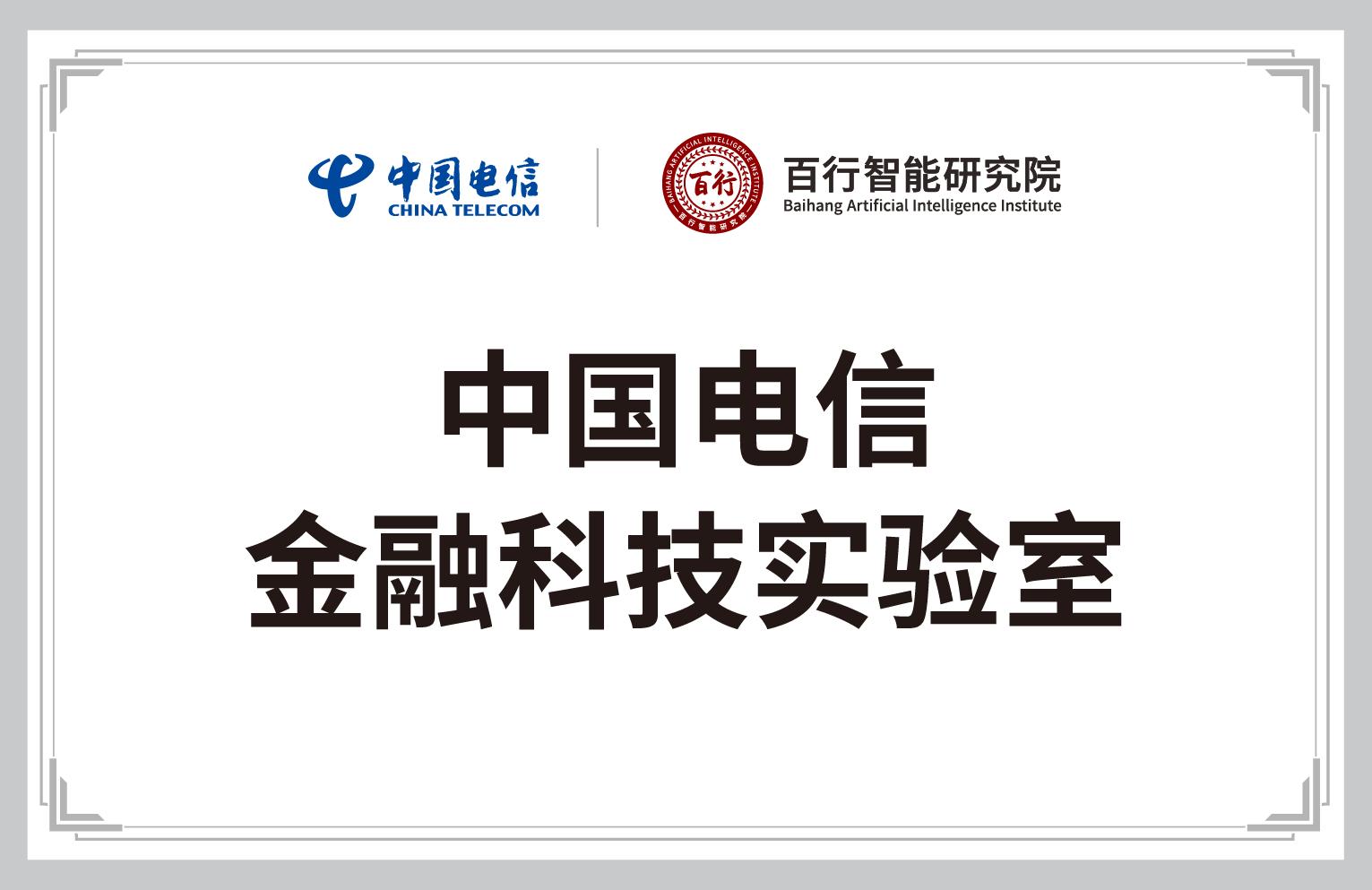 中国电信-百行智能研究院-金融科技实验室