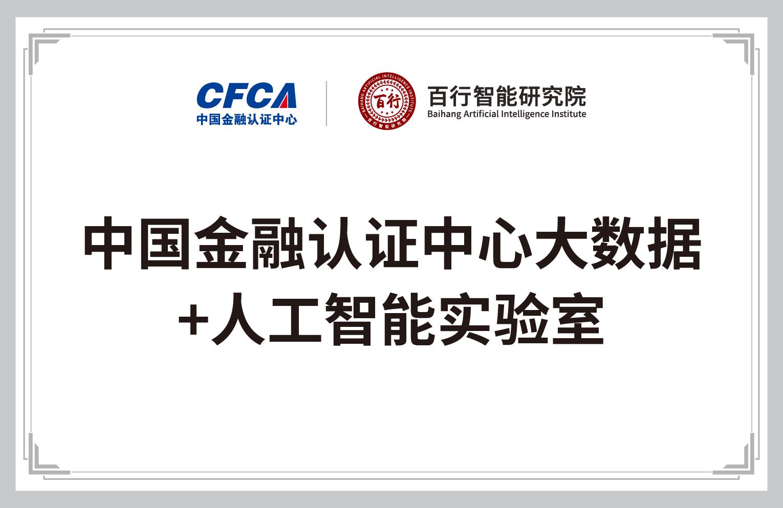 中国金融认证中心-百行智能研究院-大数据+人工智能实验室