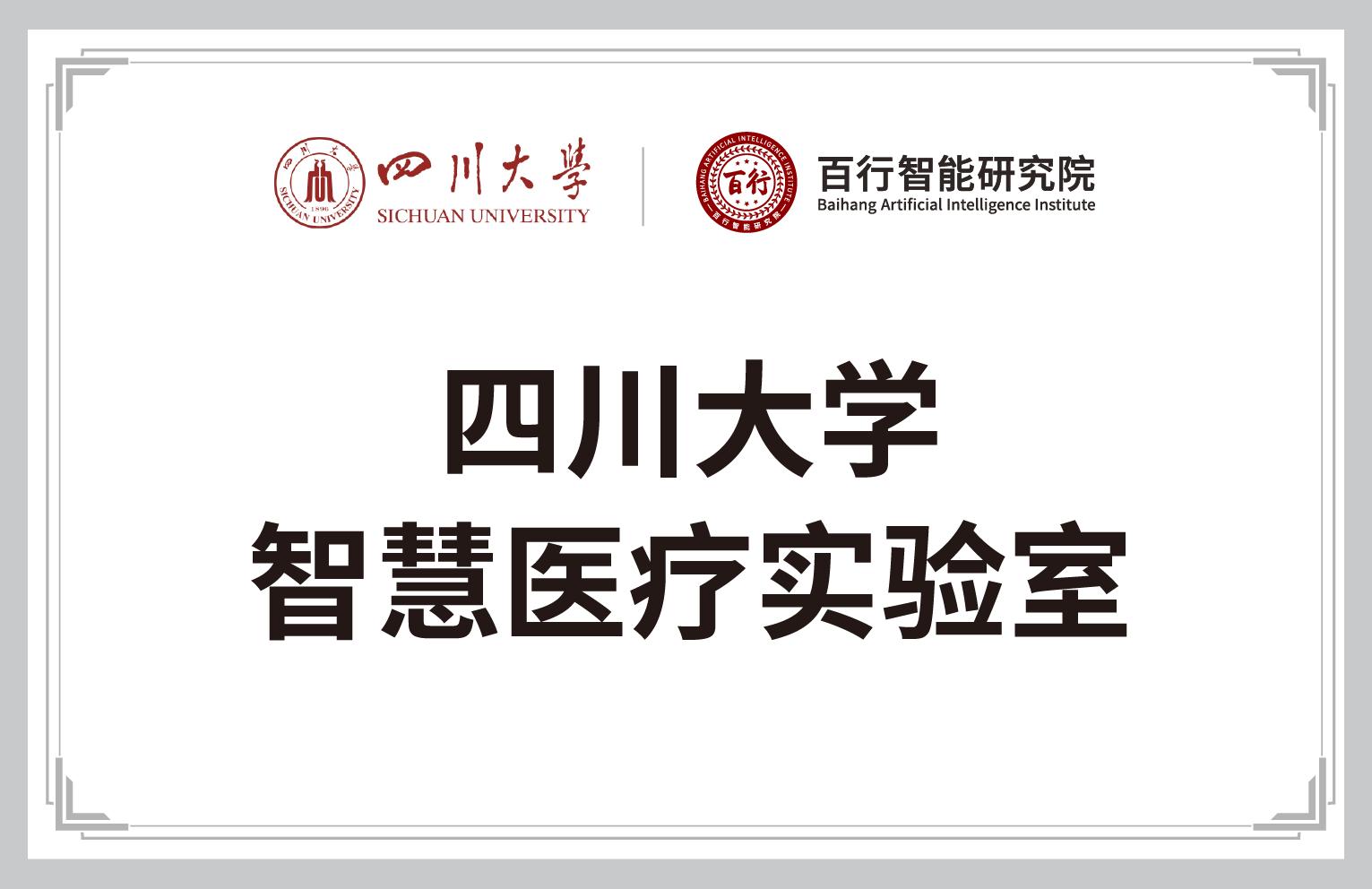 四川大学-百行智能研究院-智慧医疗实验室