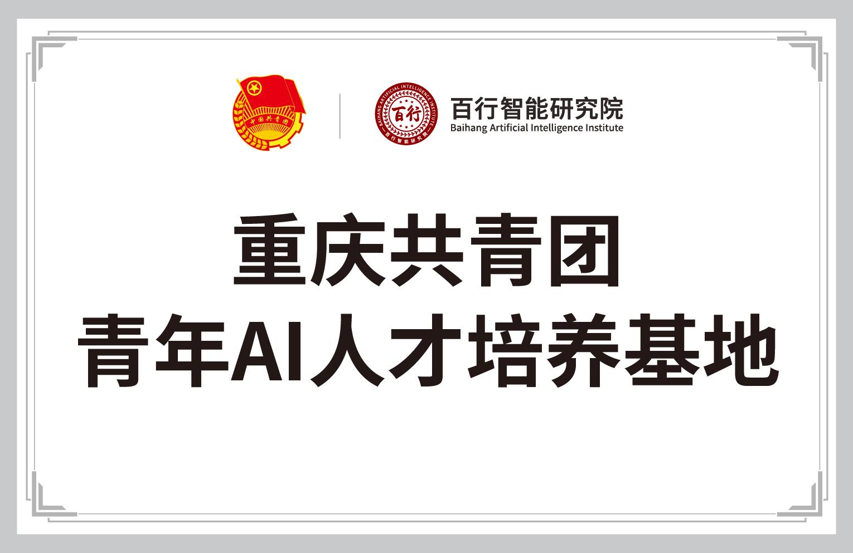 重庆共青团-百行智能研究院-青年AI人才培养基地