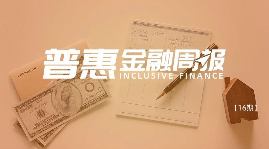 普惠金融周报16期.jpg
