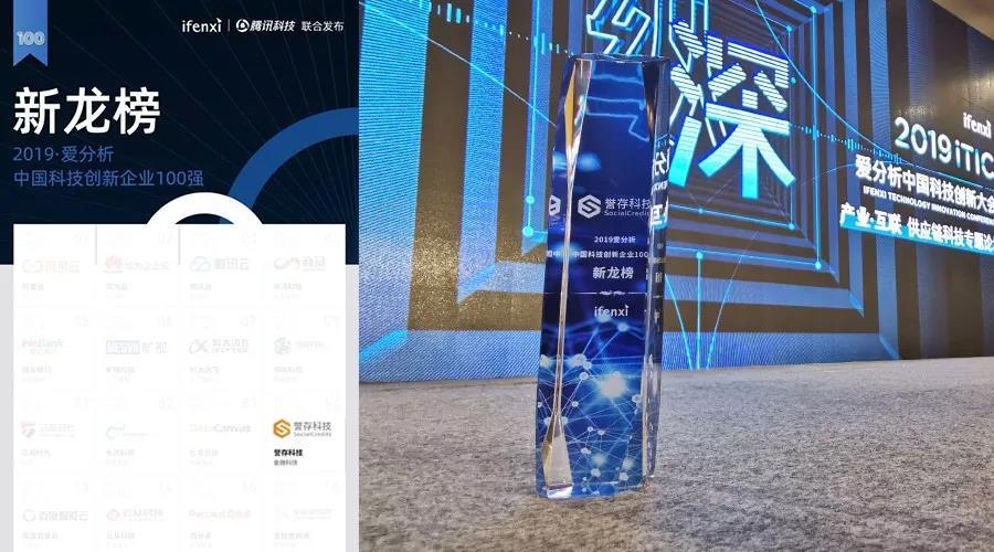 """""""新龙榜""""暨""""2019爱分析·中国科技创新企业100强""""榜单.jpg"""
